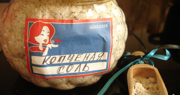 Домашняя соль с копченым вкусом