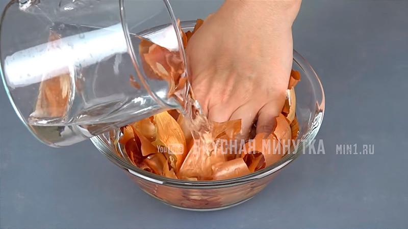 Добавление воды к луковой шелухе