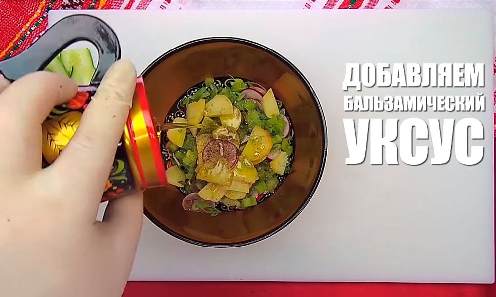 Дополняют салат бальзамическим уксусом