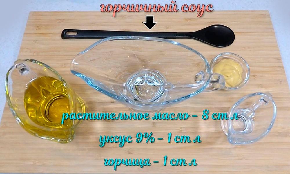 Ингредиенты для горчичного соуса