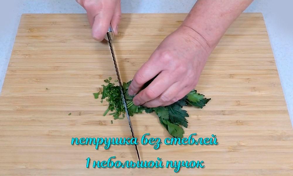 Нарезают петрушку без стеблей
